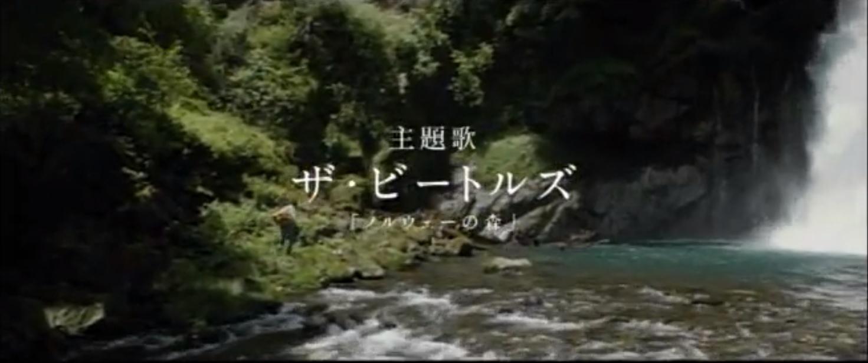 映画「ノルウェイの森」主題歌クレジット