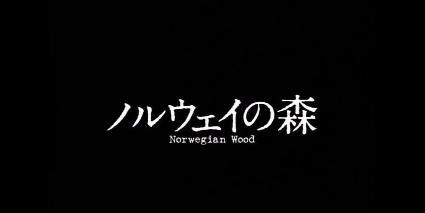 映画「ノルウェイの森」タイトル