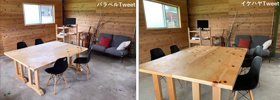 18号事務所のテーブル